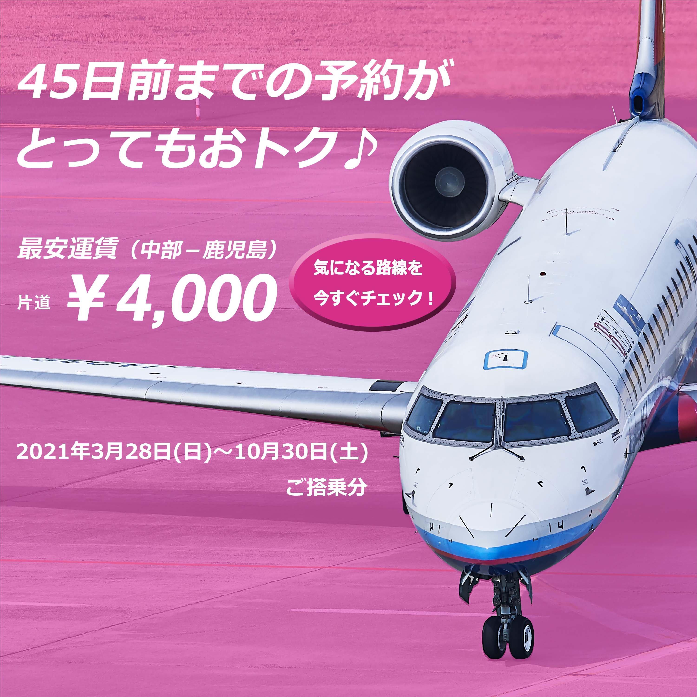 公式】IBEXエアラインズ   航空券予約・空席照会・運賃案内